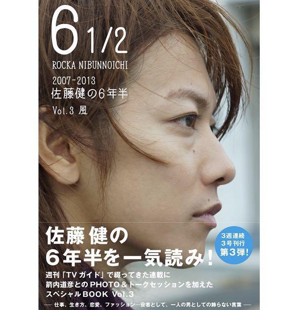 代購 (全新)「2007-2013 佐藤健の6年半 Vol.3」
