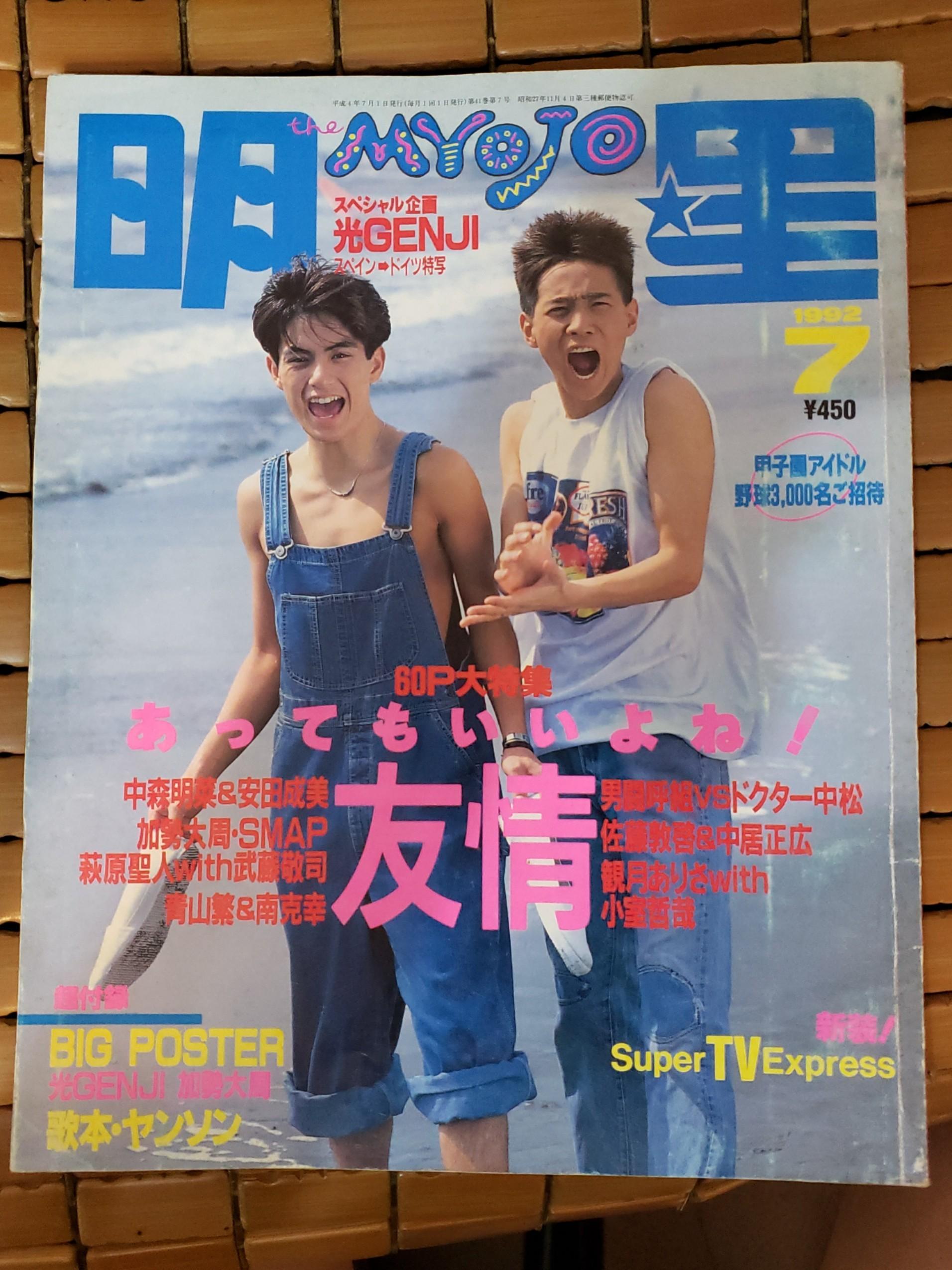 日本明星MYOJO雜誌 1992年7月號 光GENJI  SMAP