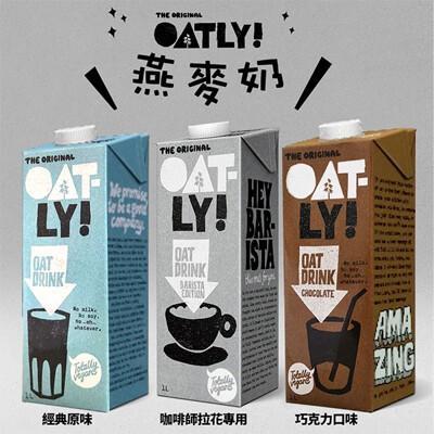 瑞典Oatly燕麥奶-原味、咖啡師拉花專用口味