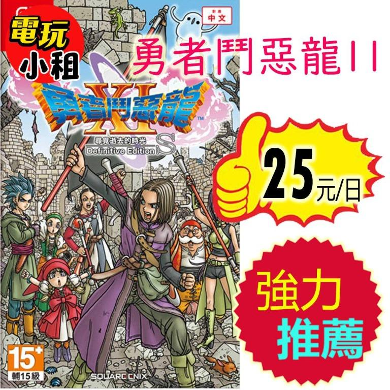 【電玩小租】任天堂Switch:勇者鬥惡龍11/Dragon Quest XI
