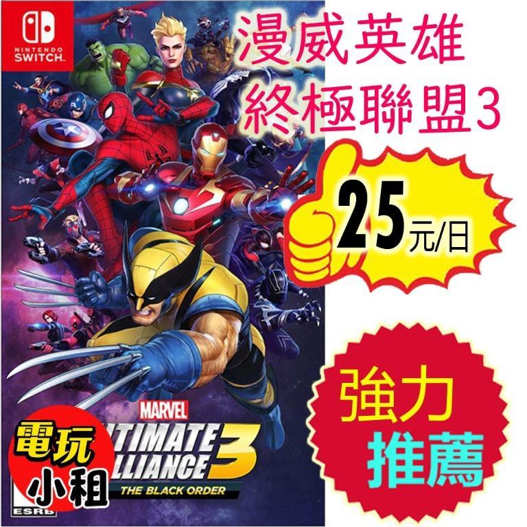 【電玩小租】任天堂Switch:漫威英雄 終極聯盟3/Marvel Ultimate Alliance 3