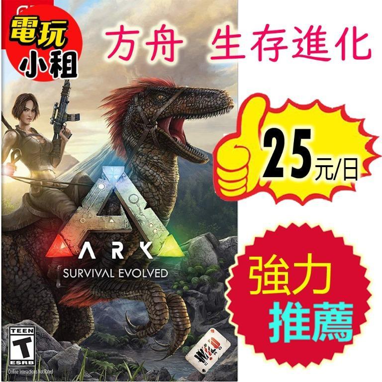 【電玩小租】任天堂Switch:方舟生存進化/ARK
