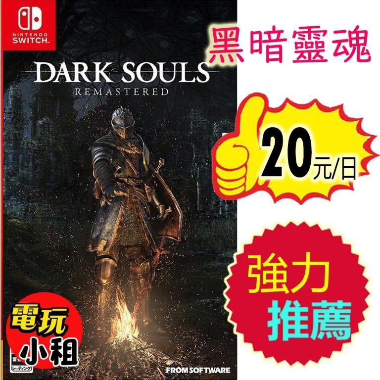 【電玩小租】任天堂Switch:黑暗靈魂/Dark Souls