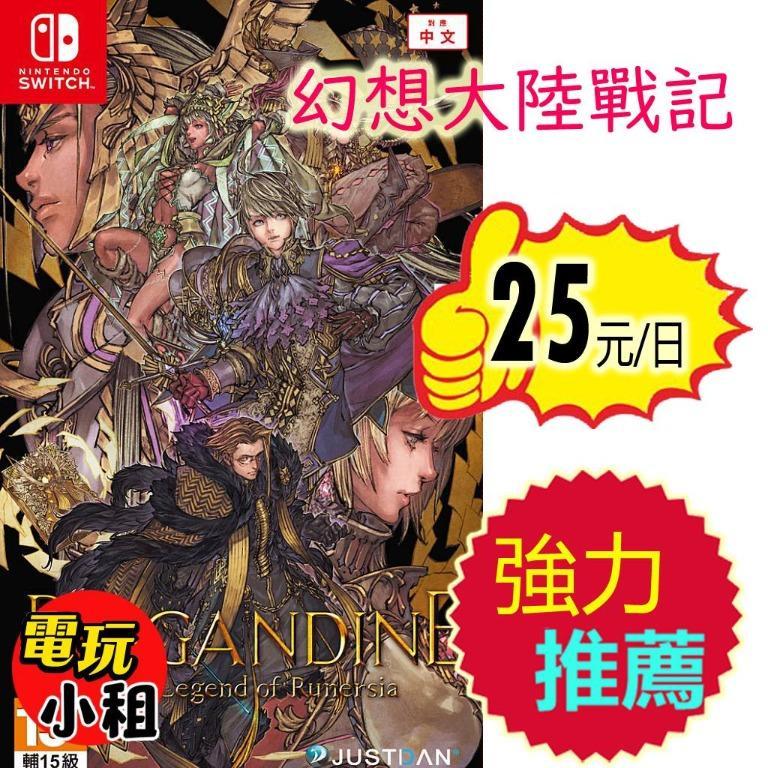 【電玩小租】任天堂Switch:幻想大陸戰記/SLG BRIGANDINE