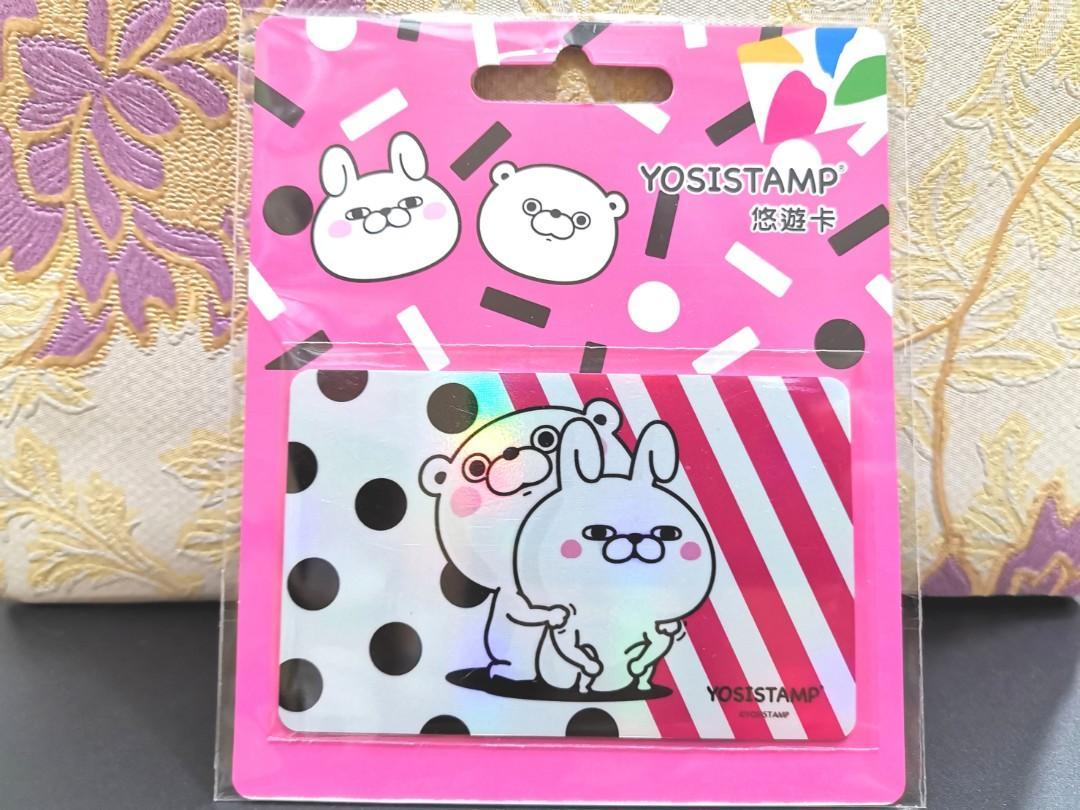 台灣YOSISTAMP耀西兔悠遊卡呆萌抱抱 呦嘻百分百豬 買5張包順豐 功能跟八達通一樣 捷運7-11全家OK萊爾富超商可用
