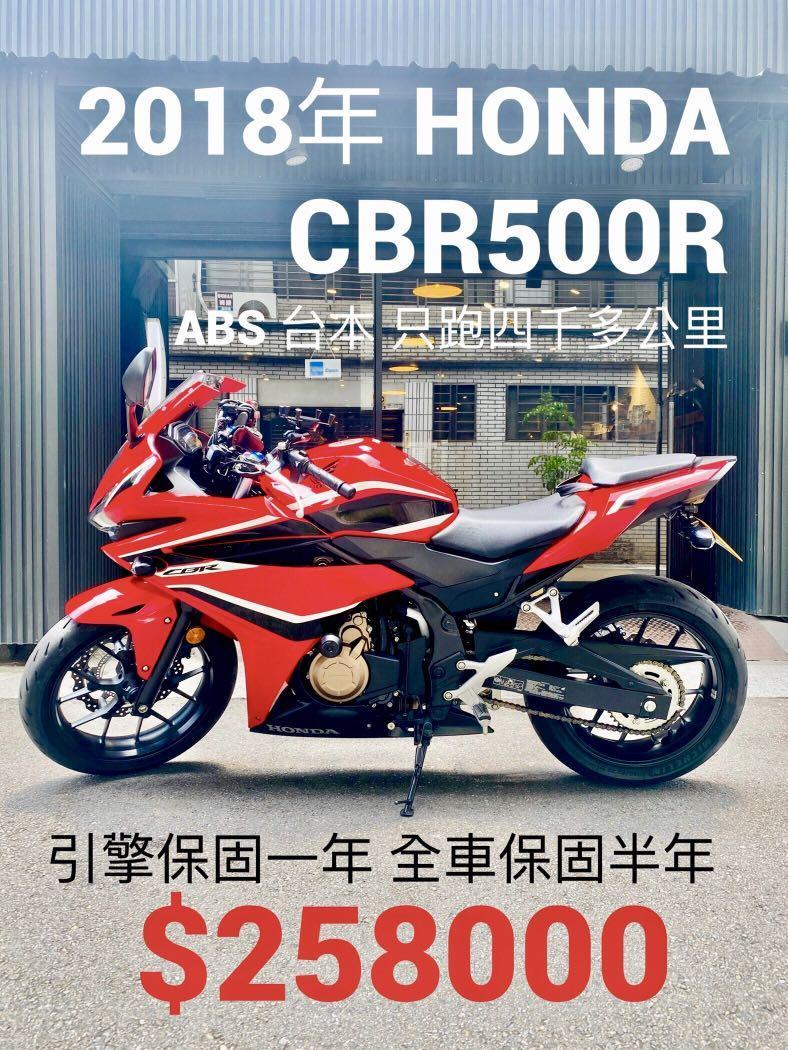 2018年 Honda CBR500R ABS 台本 只騎四千多公里 可分期 免頭款 歡迎車換車 引擎保固一年 全車保固半年 仿賽 跑車 CBR650R 忍3 R3 可參考