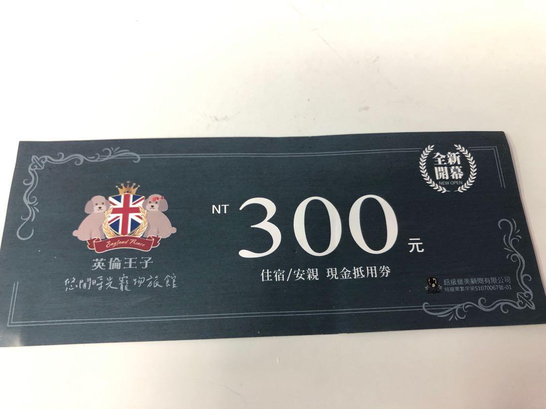 台中英倫寵物旅館/安親抵用卷~優惠折扣$300折價卷(毛小孩)