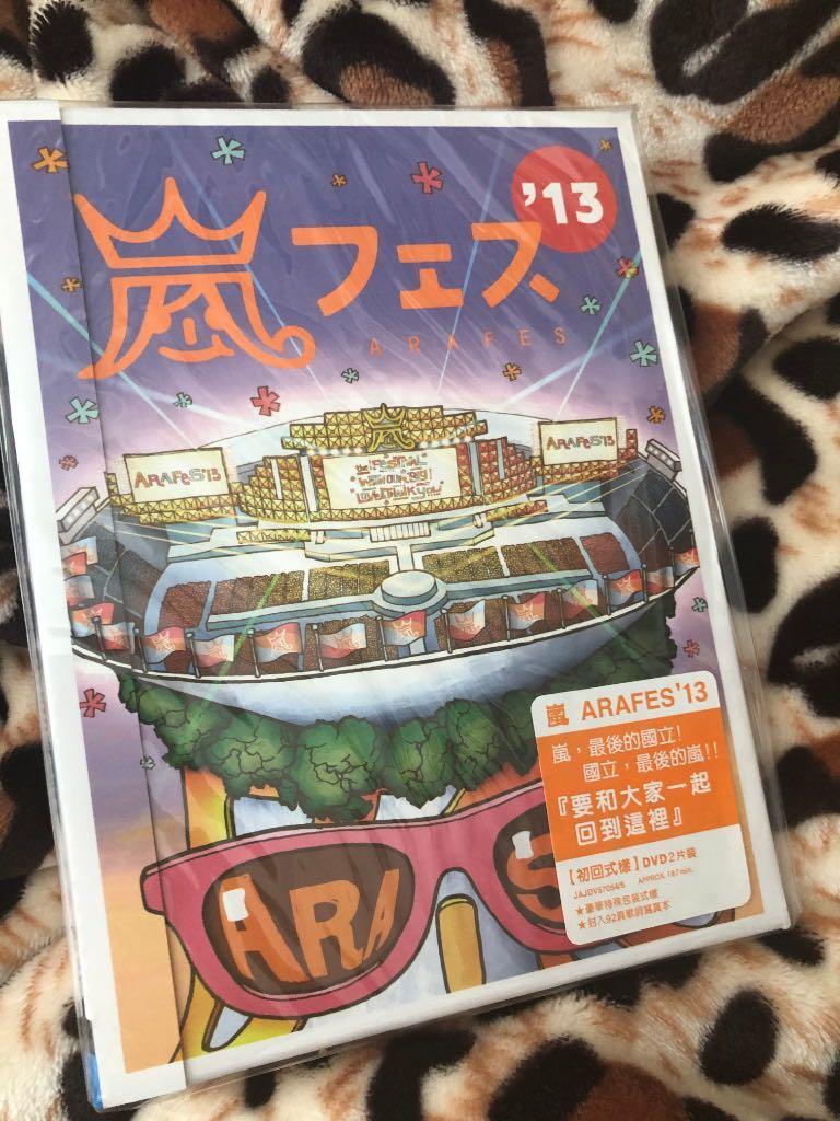 嵐 Arashi ARAFES 嵐フェス 2013 台版初回 DVD