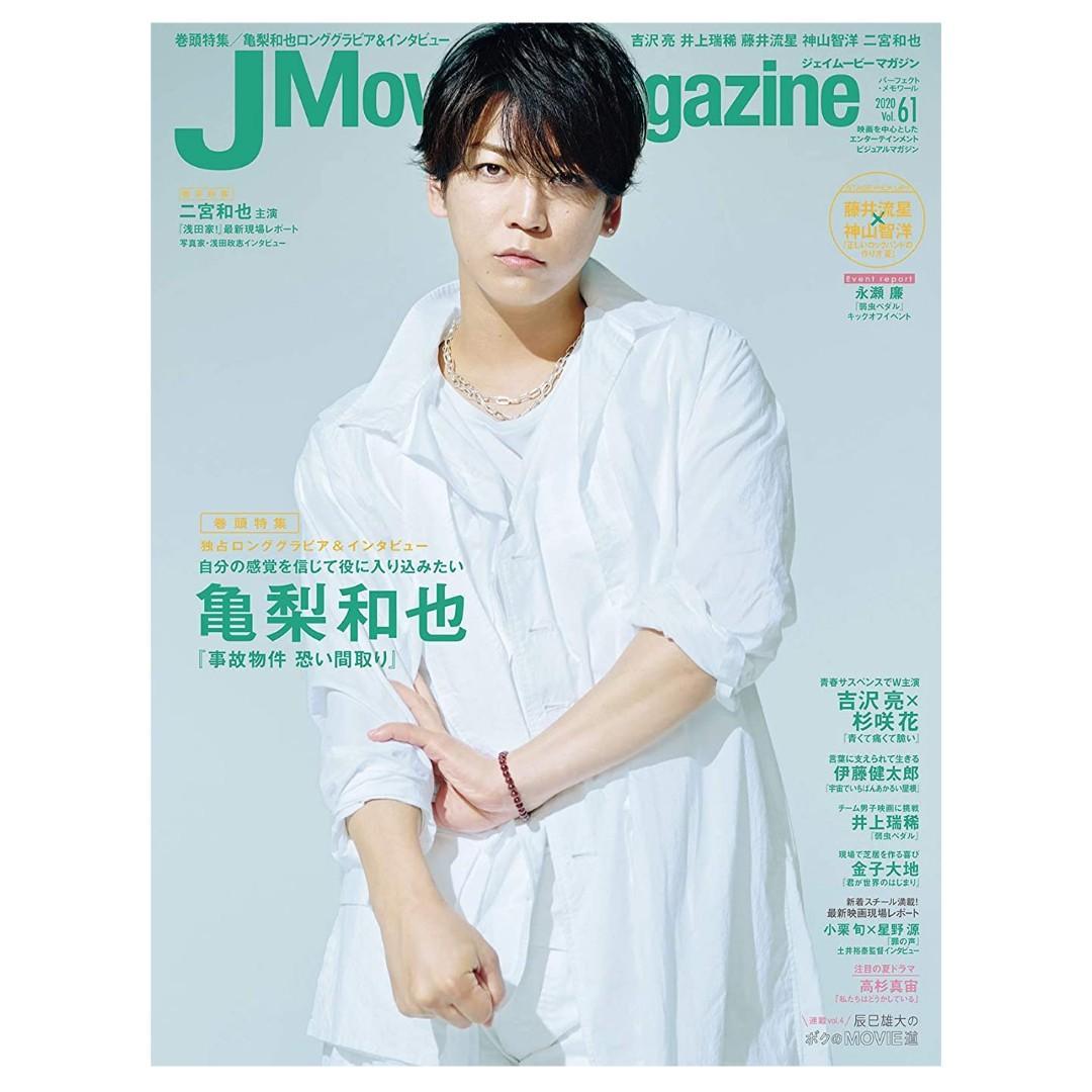 [雜誌代購] J Movie Magazine Vol.61(表紙:龜梨和也) (KAT-TUN 上田龍也 中丸雄一)