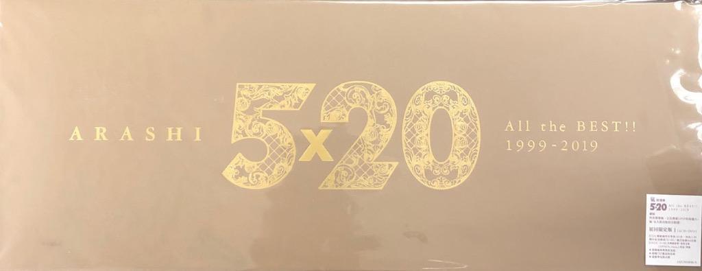 arashi 5x20 all the best 日初