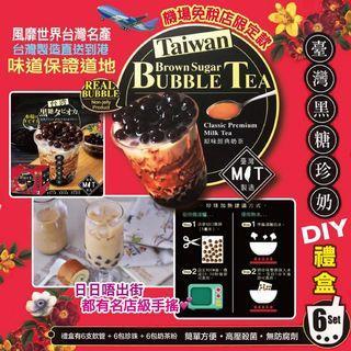黑糖珍珠奶茶DIY禮盒 450g