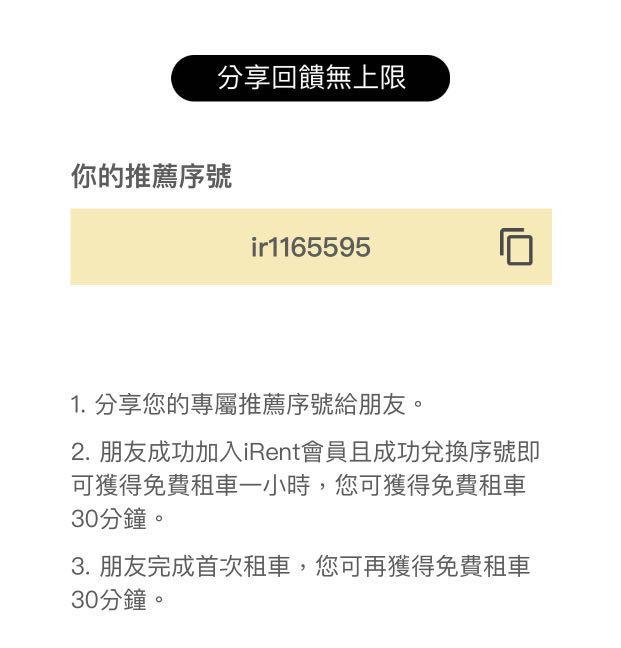 iRent免費2.5小時🎉🎉 🚗免費租車~直接輸入序號即可使用 iRent序號