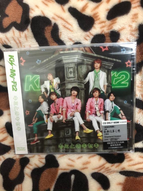 Kis-My-Ft2 キミとのキセキ 台版 通常盤