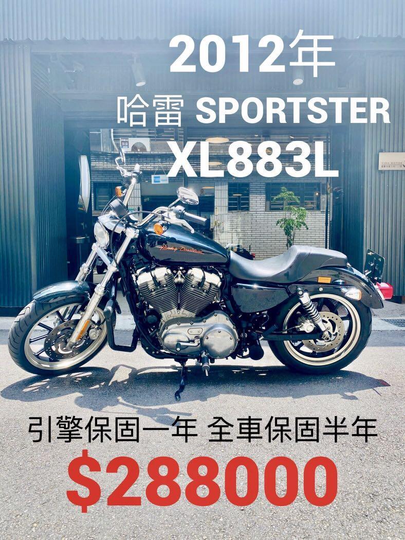 2012年 哈雷 Sportster XL883L 車況極優 可分期 免頭款 歡迎車換車 引擎保固一年 全車保固半年 嬉皮 美式 883 XG750