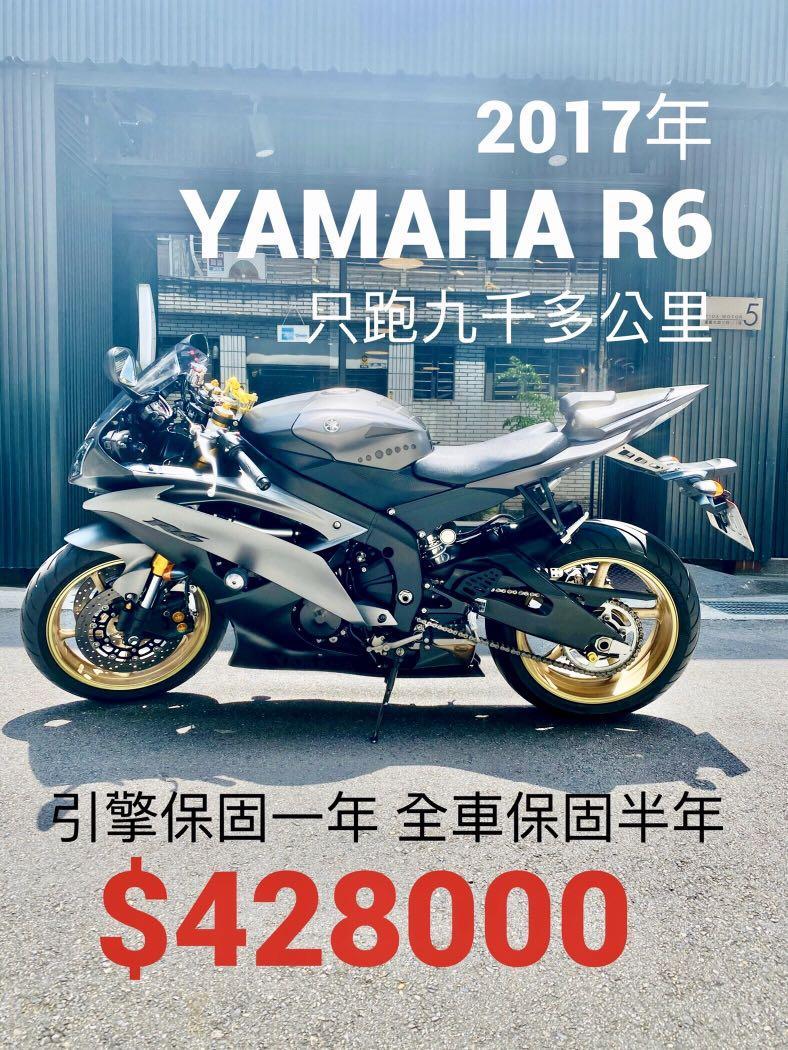2017年 Yamaha R6 只跑九千多公里 可分期 免頭款 歡迎車換車 引擎保固一年 全車保固半年 仿賽 跑車 R1 CBR600RR CBR ZX6R 阿魯 可參考