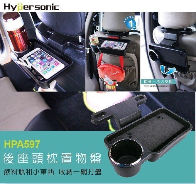 權世界@汽車用品 台灣Hypersonic 座椅頭枕固定椅背收納置物架 手機餐飲架(可收摺及左右橫移) HPA597