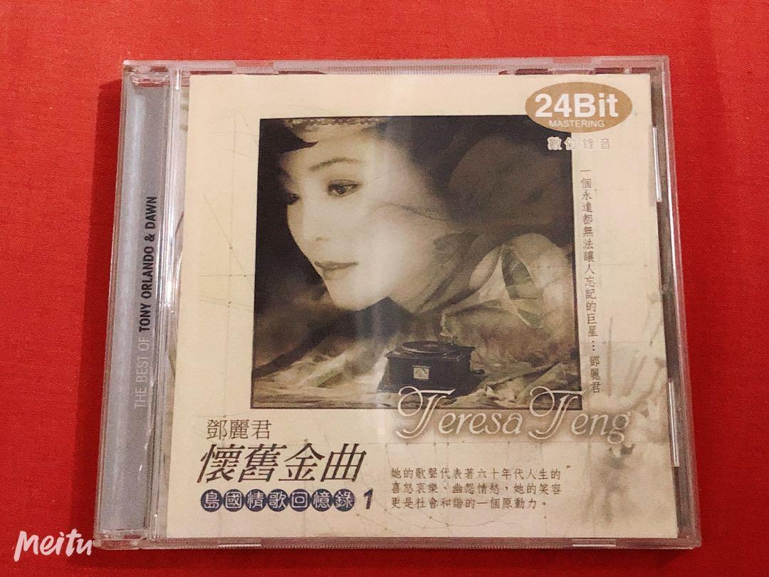 二手CD-鄧麗君懷舊金曲1 島國情歌回憶錄