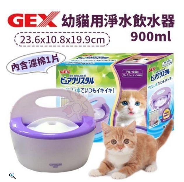 【GEX】幼貓用 粉色 淨水飲水器 900ml (可固定在大貓籠上)