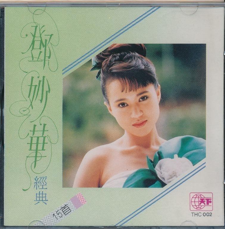 {HK 藏珍舖} 鄧妙華經典15首 T123 01 銀圈版 CD