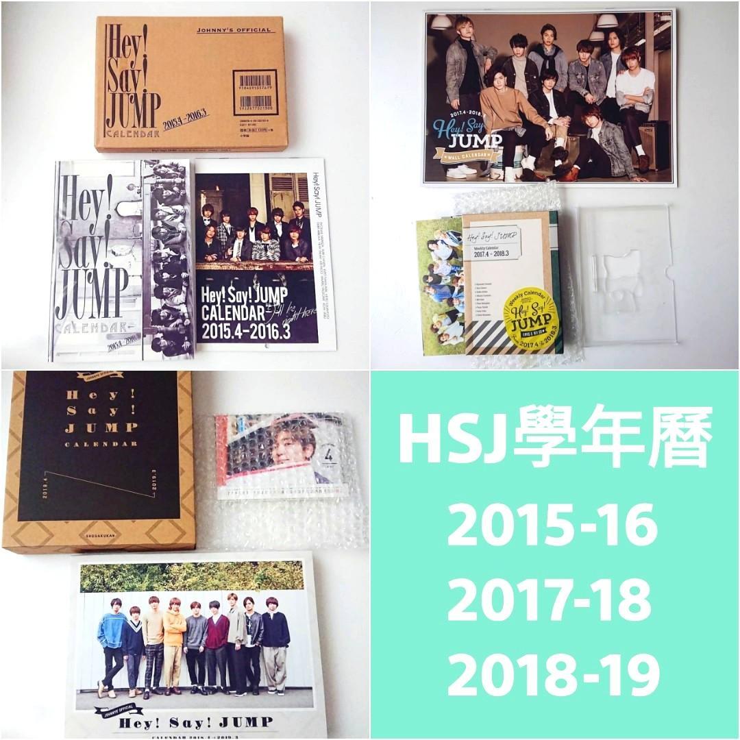 HSJ學年曆 Hey!Say!JUMP Calendar