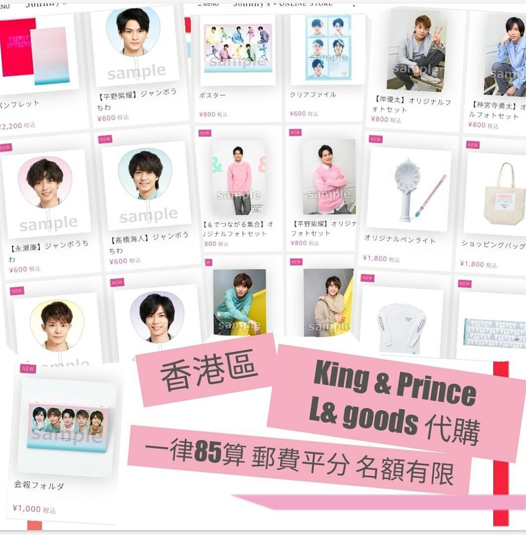 King & Prince concert tour 2020 ~L&~ 週邊goods online 代購