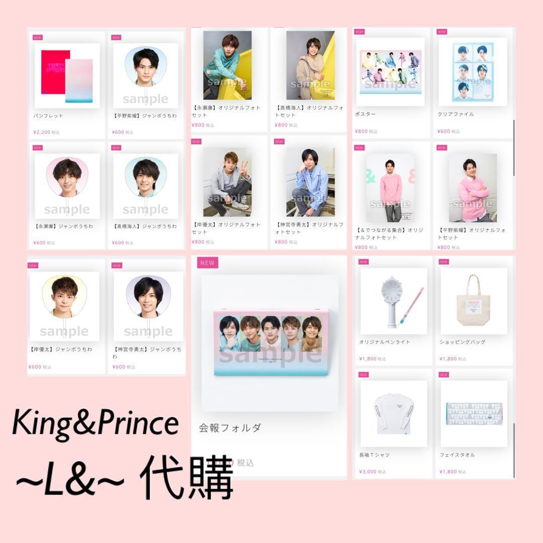 King&Prince 2020 Concert ~L&~ 代購