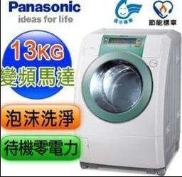 Panasonic國際牌 13公斤 NA-V130UW 洗衣機 坤土取代NA-V178DW NA-V120HDH