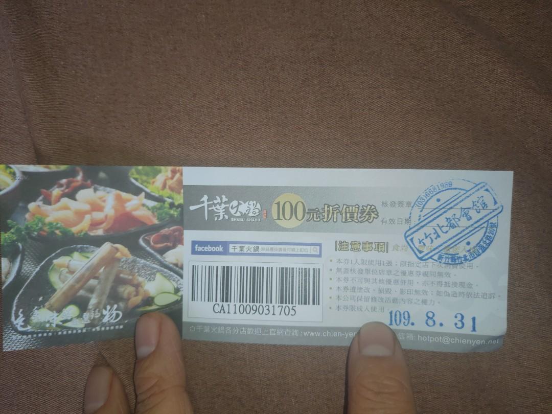 千葉火鍋-100元折價卷(新竹竹北)
