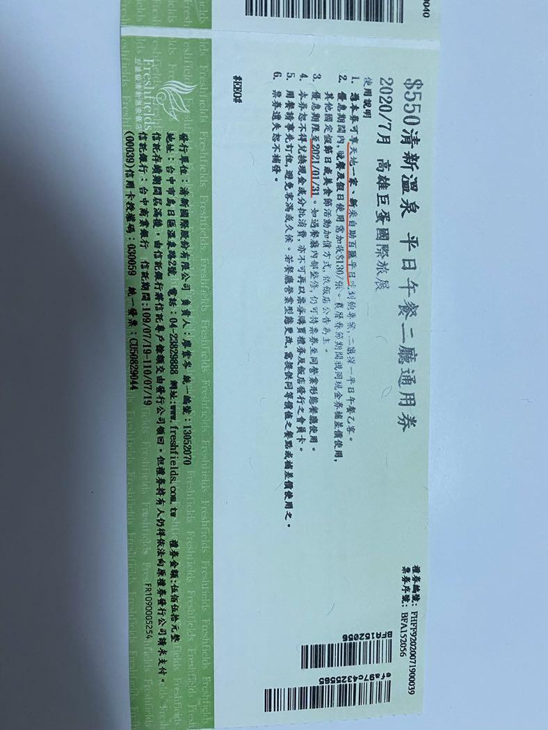清新溫泉飯店餐廳券2張