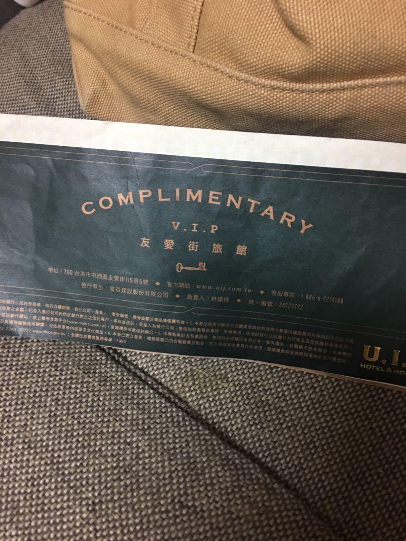 台南友愛街旅館背包客平日體驗券2張