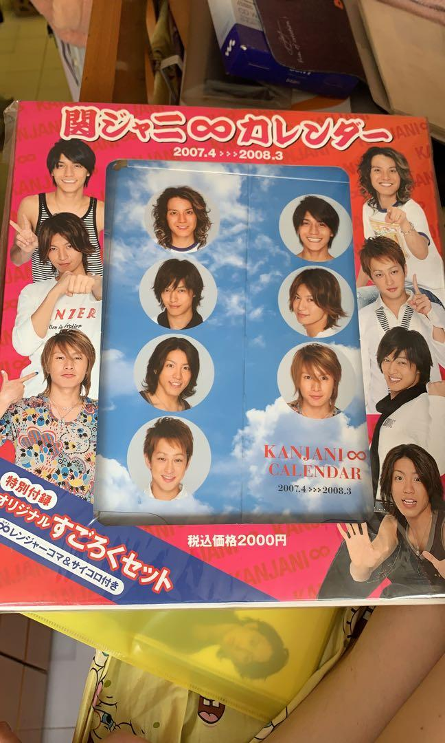 關8 Kanjani8 2007/2008 官方年曆