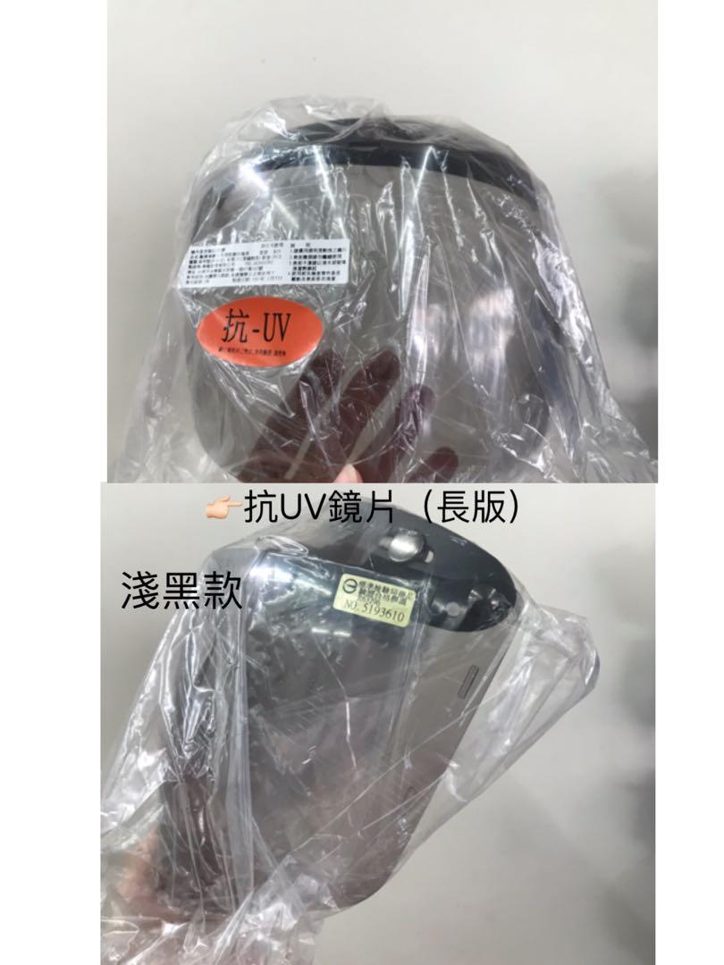 三釦安全帽鏡片-淺黑(長版)