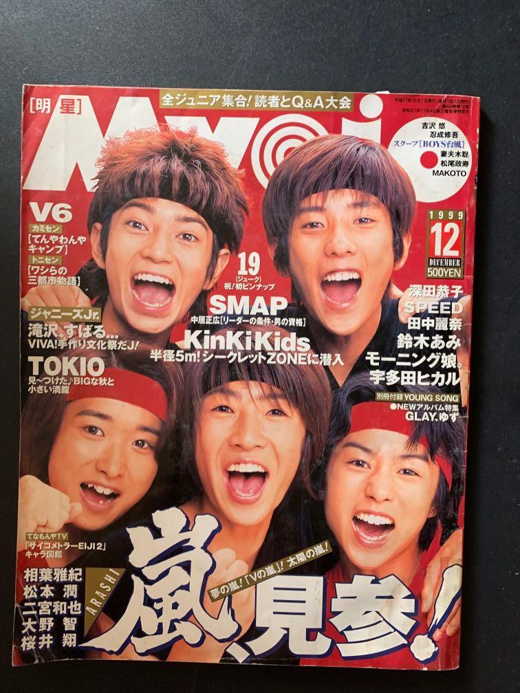 日本偶像雜誌  Myojo 1999年12號 ( 封面:嵐 ARASHI)
