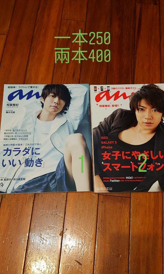 日本雜誌 anan soda act相葉雅紀