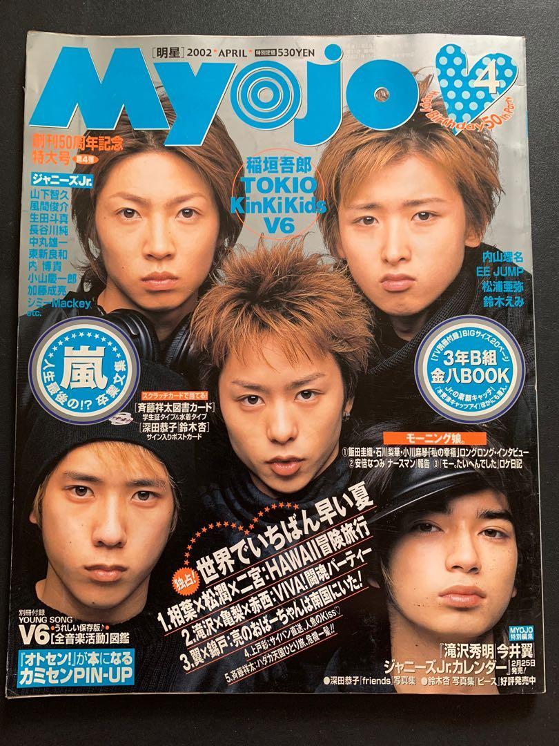 日本偶像雜誌 Myojo 2002年4月號 ( 封面:嵐 ARASHI )