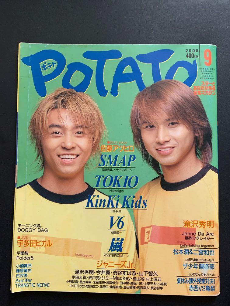日本偶像雜誌 POTATO 2000年9月號 ( 封面:Kinki Kids )