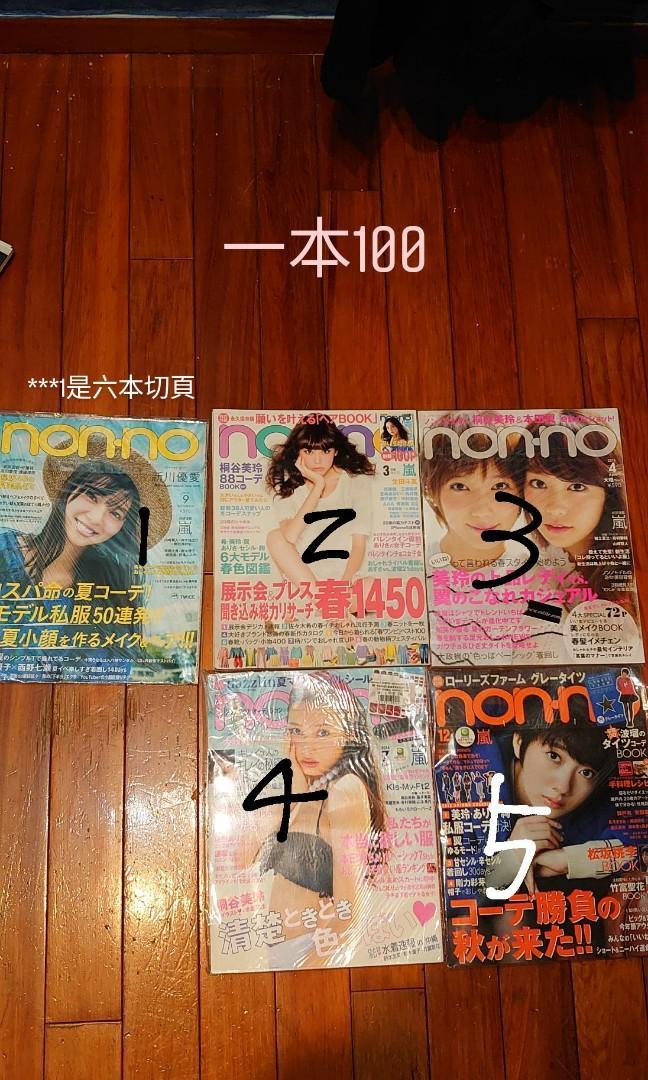 日本No-non雜誌 嵐