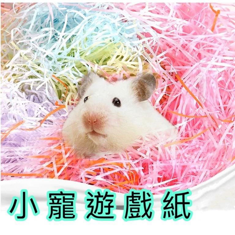 皮鹿鹿91 倉鼠遊戲紙 睡鼠遊戲窩 花枝鼠遊戲條 金絲熊玩具 寵物玩具 墊料 墊材 蜜袋鼯 刺蝟 小動物遊戲紙 包裝紙