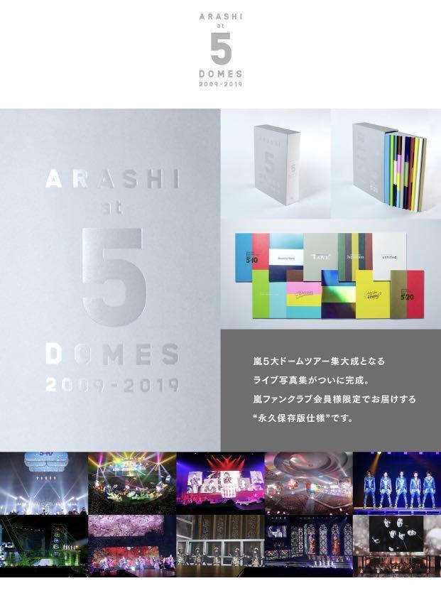 代購 Arashi at 5 DOMES 2009-2019 會員限定 寫真集