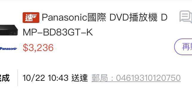 Panasonic 國際 藍光播放 BD83