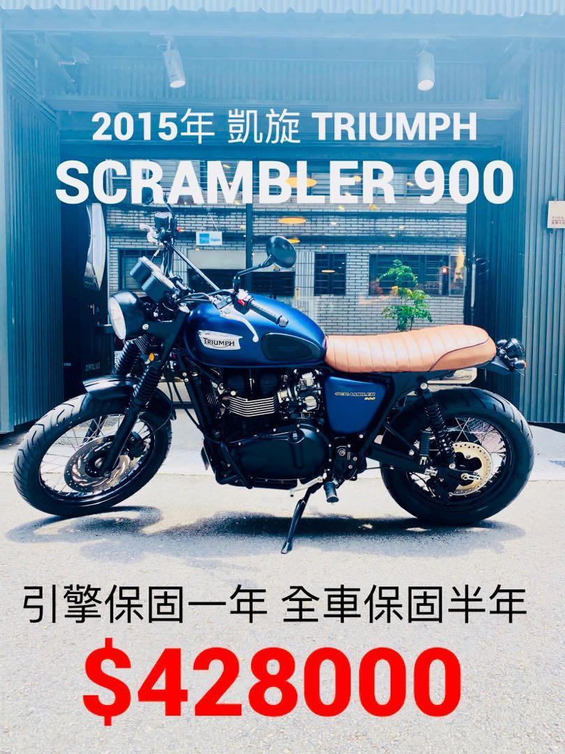 2015年 凱旋 Triumph Scrambler 900 車況極優 可分期 免頭款 歡迎車換車 引擎保固一年 全車保固半年 史坤伯 T100 Thruxton 可參考