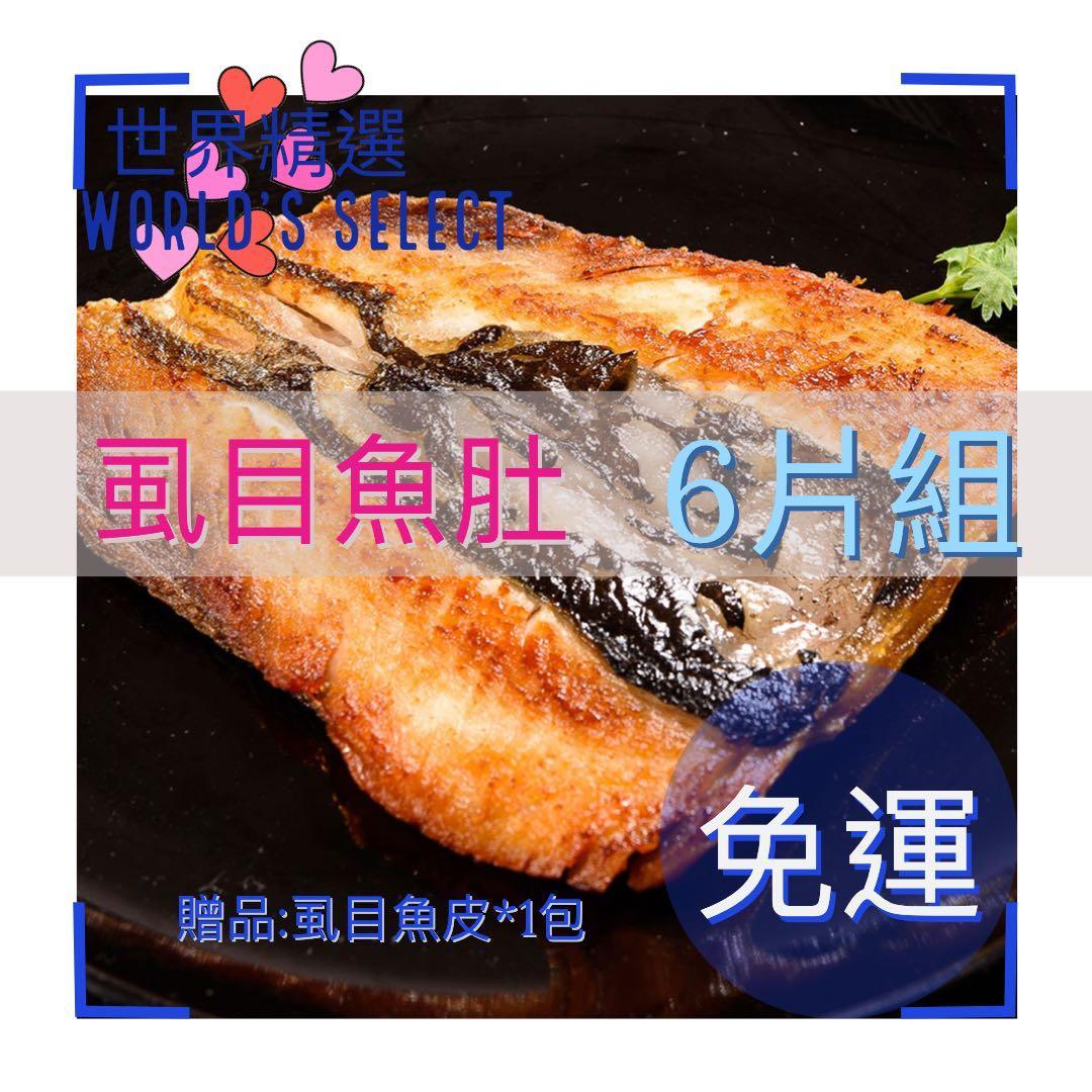【世界精選】鮮綠生活特大去刺虱目魚肚肉質肥厚組(免運)