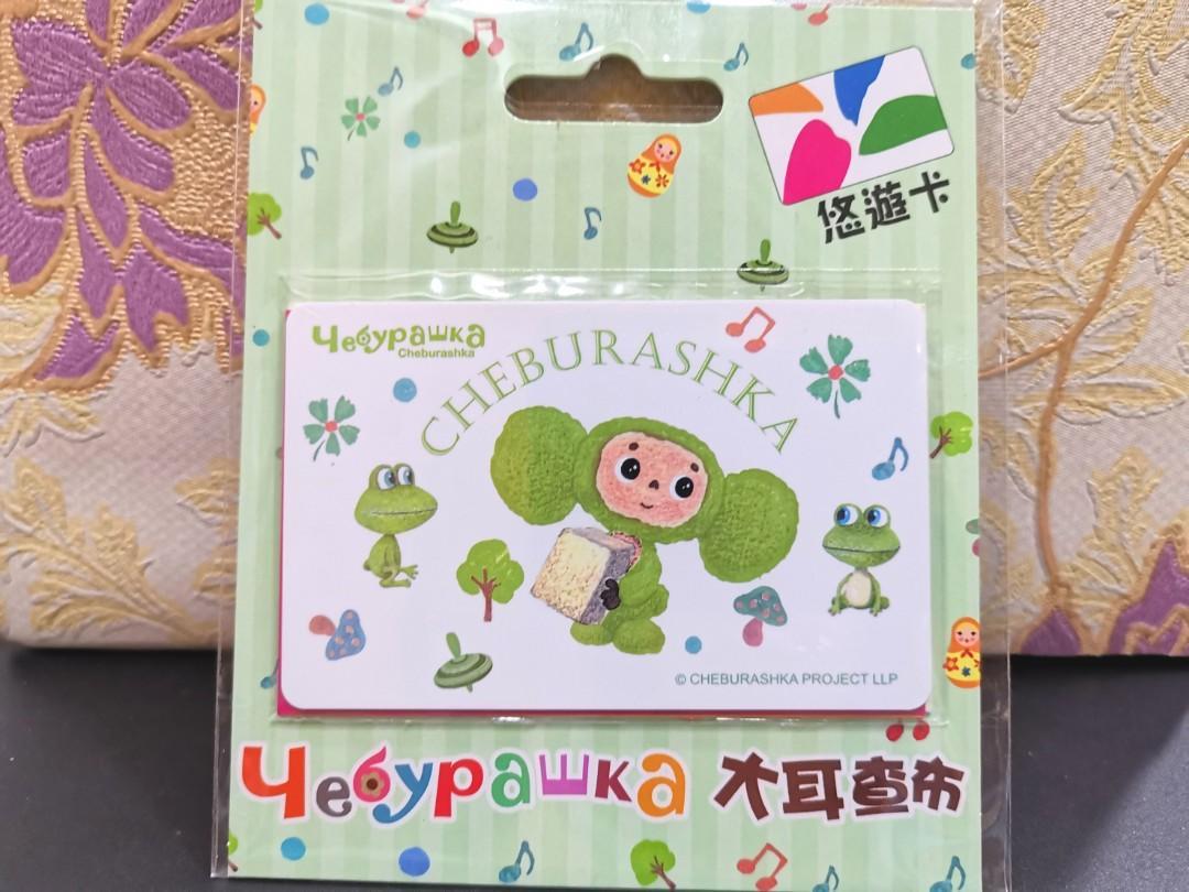 台灣大耳查布悠遊卡綠色童話 買5張包順豐 捷運7-11全家萊爾富OK便利店可用