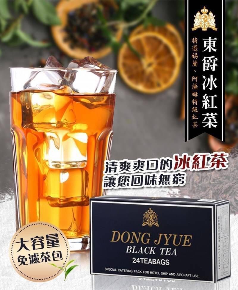 預購商品 結單日:7/31日 23:00 ❤️東爵冰紅茶(升級版!!)❤️