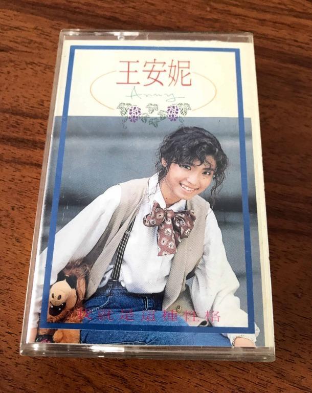王安妮 我就是這種性格 綺麗唱片 1989年 【華語卡帶 二手】