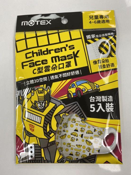 (絕版現貨)摩**戴**舒 大黃蜂 變形金剛 C型雲朵 台灣製造 MIT 3D兒童口罩 五個一袋 #換季