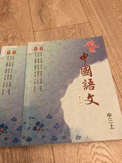 啟思中國語文中三上 x2