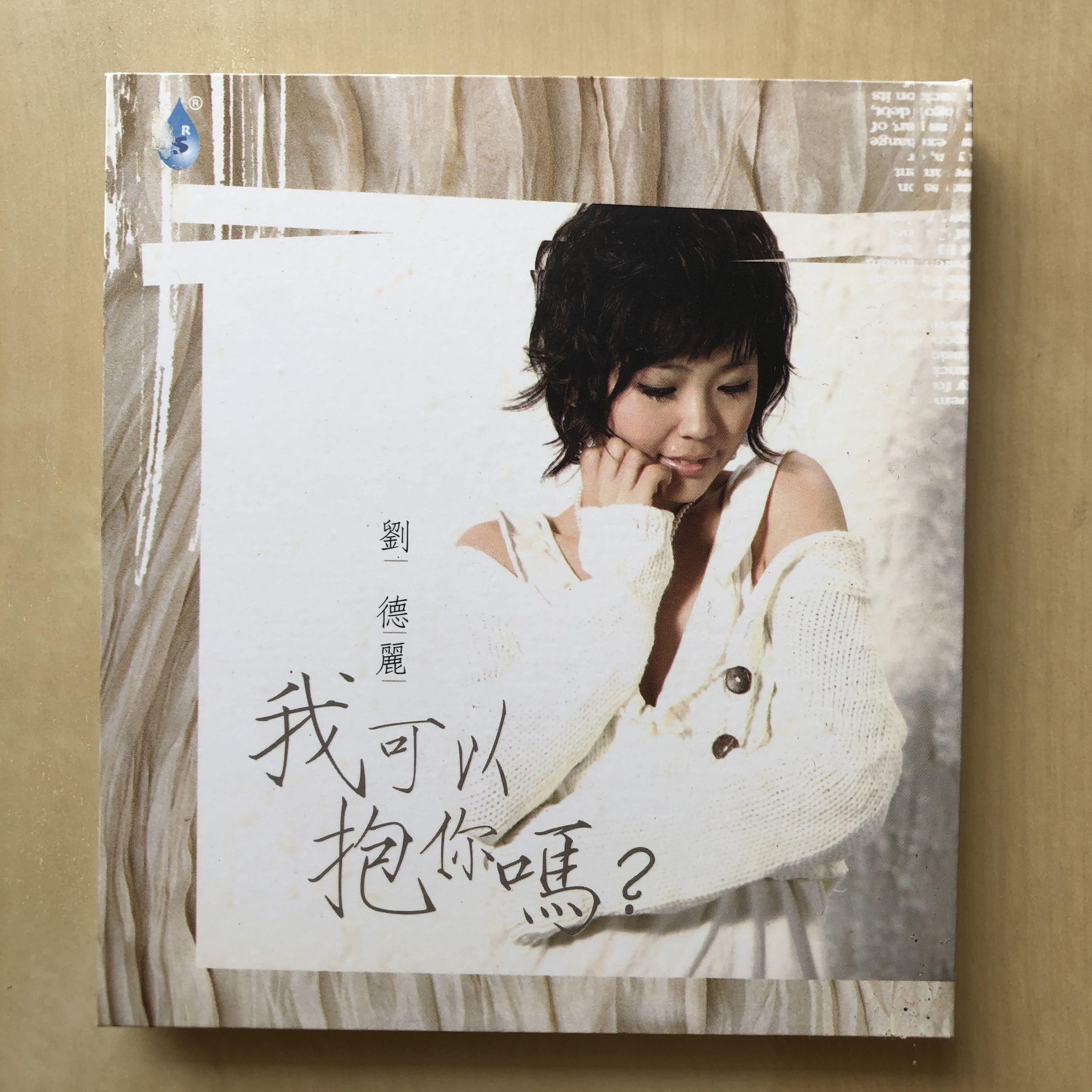 CD丨劉德麗 我可以抱你嗎? 發燒女聲 張惠妹 孫燕姿 王菲 劉若英