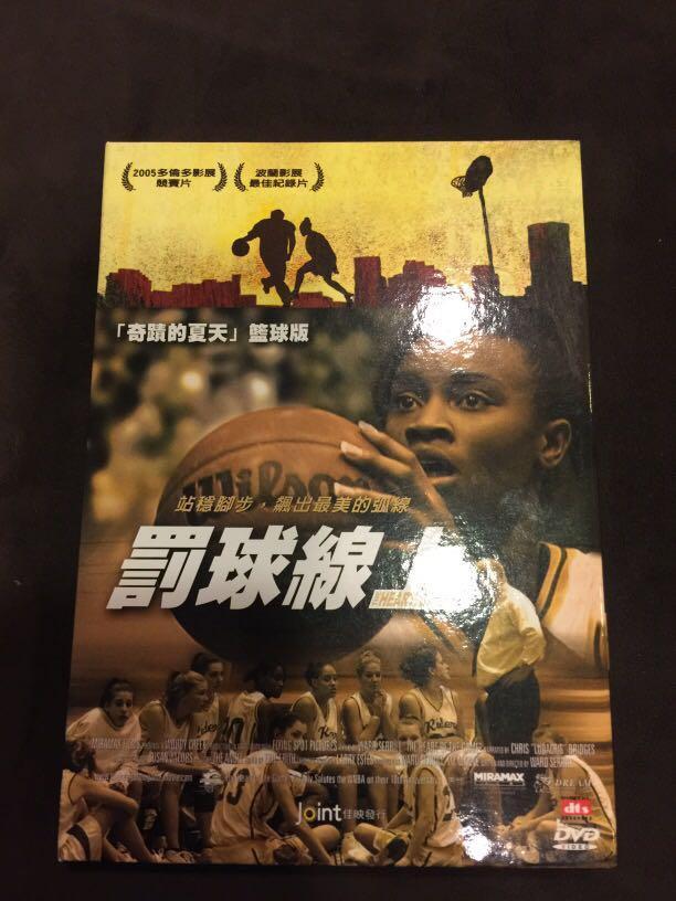 [M023] 全新正版盒裝《罰球線上DVD》