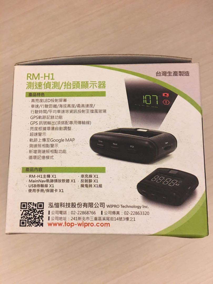 RM-H1 GPS測速偵測HUD抬頭顯示器